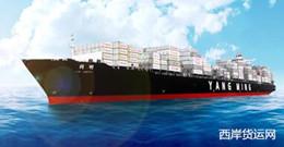 阳明升级东南亚航线运力,4月18日起使用2800TEU型集装箱船