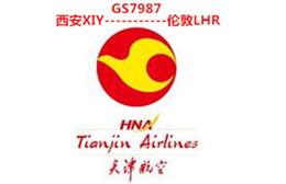陕西西安(XIY)直飞英国伦敦(LHR)航线正式开通,天津航空(GS)执飞