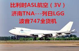 济南机场(TNA)--比利时列日机场(LGG)货运航线开航,波音747全货机执飞