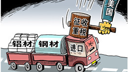 美國挑起中美貿易戰,將于8月23日起實施第二批中國商品增收關稅清單