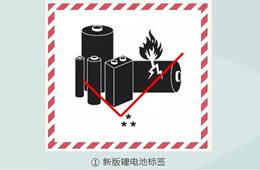 2019年危险品航空运输规则发布,将使用新的电池标签