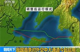 中韩空中大通道启用,提升北京大兴国际机场枢纽辐射能力