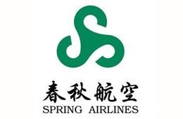 春秋航空迎十四周年,深圳分公司揭牌成立