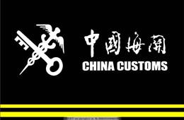 海关总署全球贸易监测分析中心与宁波航交所签署合作备忘录