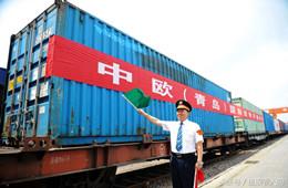 青島上半年發送歐亞班列增長八成
