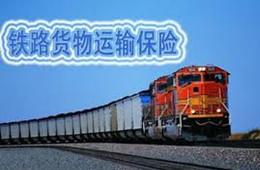 鐵路貨物運輸保險的保險責任